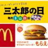 【かんたん解説】au 三太郎の日【7月】3/13/23日 ダブルチーズバーガーがもらえる 4G