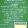 【5/9 限定 100円】サーティワン アイスクリームの日 【2個買った?】