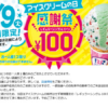 【本日 5/9 限定 100円】サーティワン アイスクリームの日 【実施時間に注意】