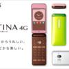 【7万円節約】auの解除料を払わずに格安SIMを運用する【4Gガラホ化】